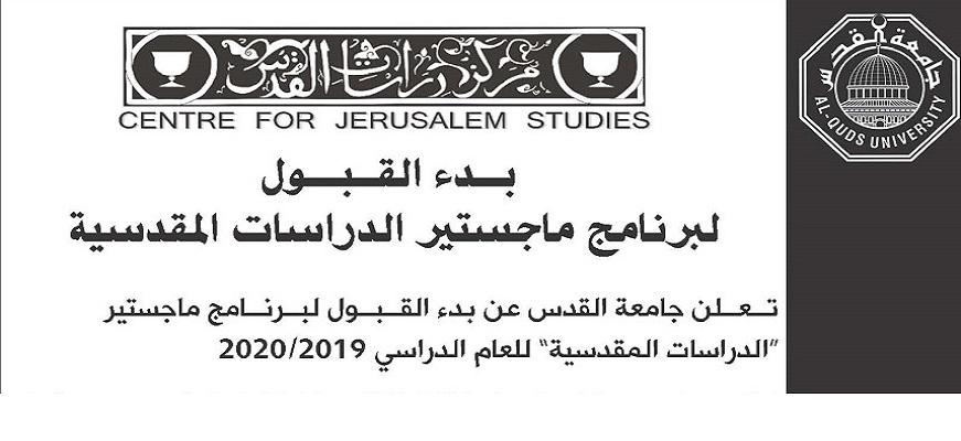 بدء القبول لبرنامج ماجستير دراسات مقدسية للعام الدراسي 2019/2020