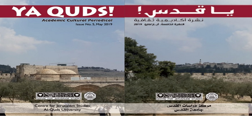 YA QUDS - Academic Cultural Newsletter, Issue No. 5, MAY 2019 is published.