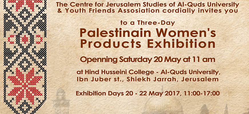 Palestinain Women's  Products Exhibition on 20 May 2017