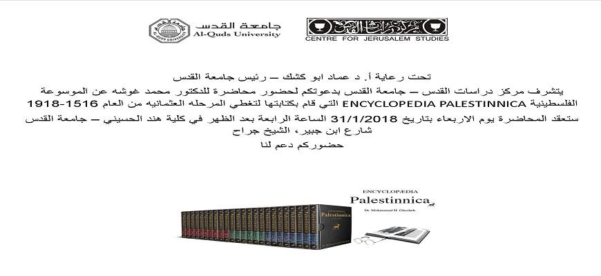 دعوة لحضور محاضرة للدكتور محمد غوشة