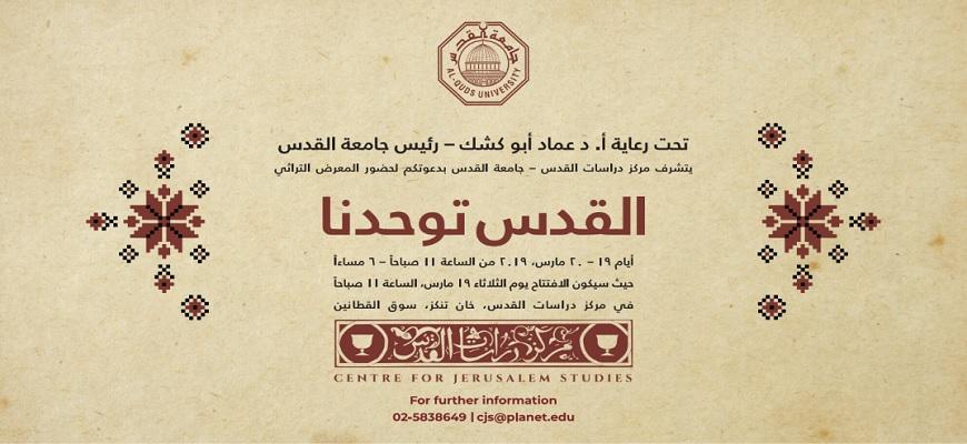 دعوة لافتتاح المعرض التراثي