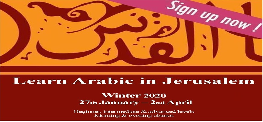 Learn Arabic winter 2020 programme