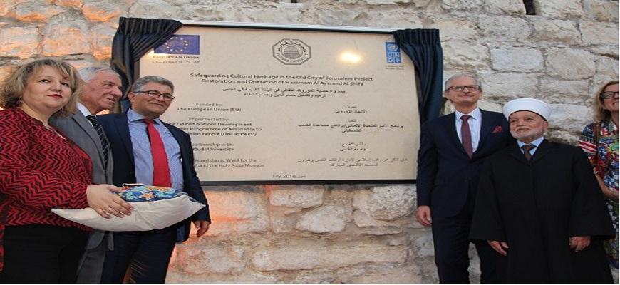 الاستاذ الدكتور عماد أبوكشك يفتتح حمام العين والشفاء الأثريين في البلدة القديمة بالقدس